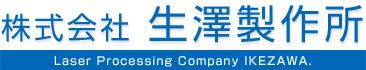 栃木県下野市のレーザー加工の株式会社生澤製作所 レーザー加工会社